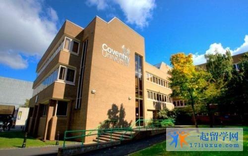 英国留学:考文垂大学商学院申请难度,学习环境解析