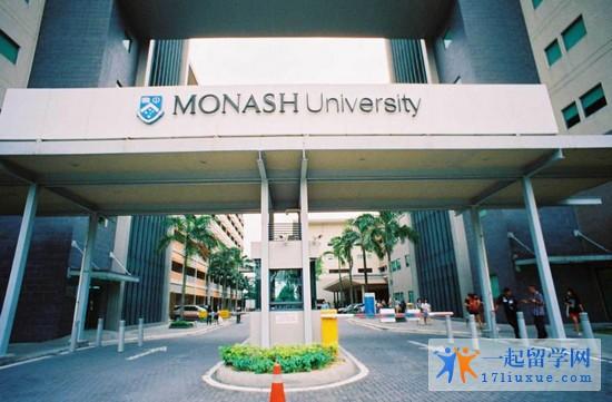 莫纳什大学2018年高考成绩录取要求