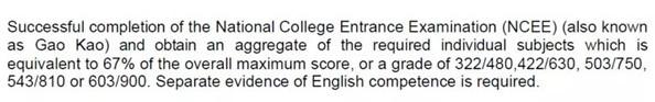 科廷大学2018年高考成绩录取要求