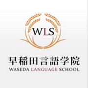 早稻田言语学校
