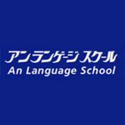 安日本语学校