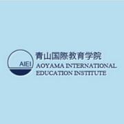 青山国际教育学院日本语中心