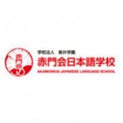 赤门会日本语学校