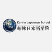 翰林日本语学院
