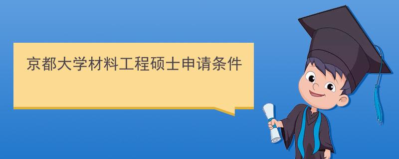 包装工程专业前景_2020年京都大学材料工程硕士申请条件