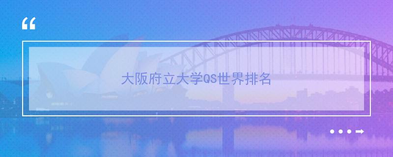 大阪 府立 大学 工学 域