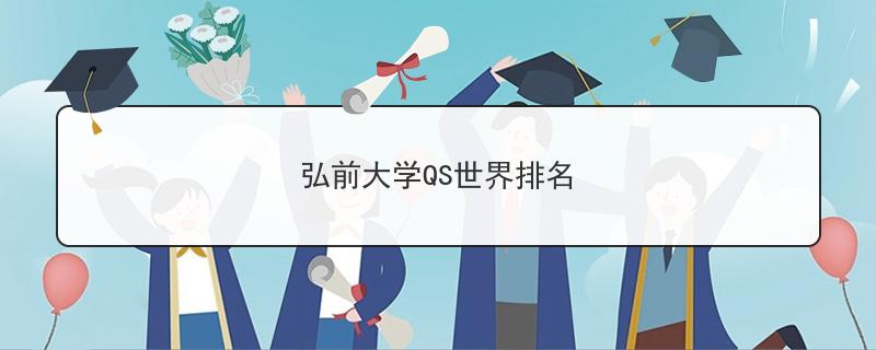 大学 弘前